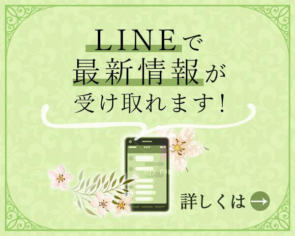 LINEで最新情報が受け取れます